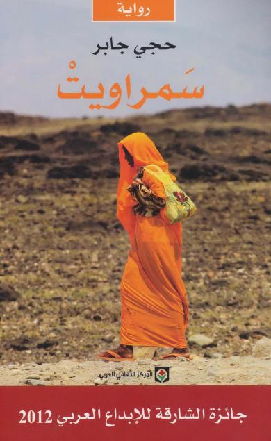 سمراويت / حجي جابر  سمراويت / حجي جابر