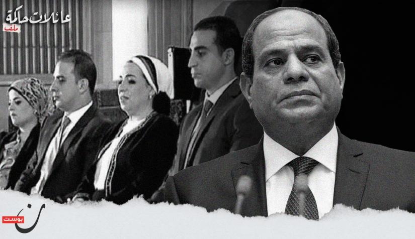 عبد الفتاح السيسي حلم اكتمال العائلة الحاكمة نون بوست